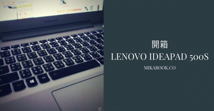 lenovo-ideapad-500s